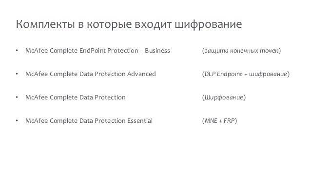 Комплекты в которые входит шифрование • McAfee Complete EndPoint Protection – Business (защита конечных точек) • McAfee Co...
