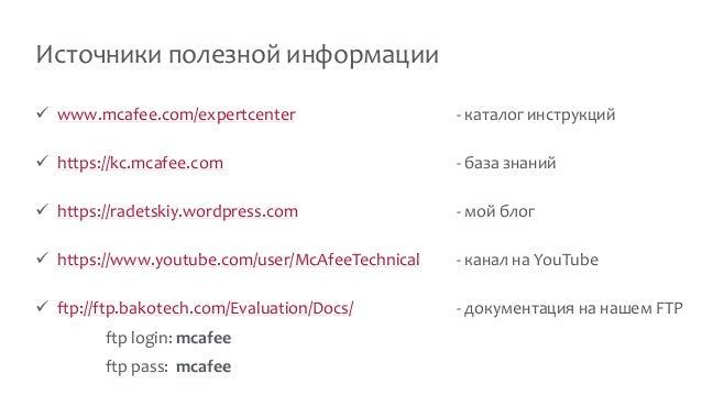 Источники полезной информации  www.mcafee.com/expertcenter - каталог инструкций  https://kc.mcafee.com - база знаний  h...