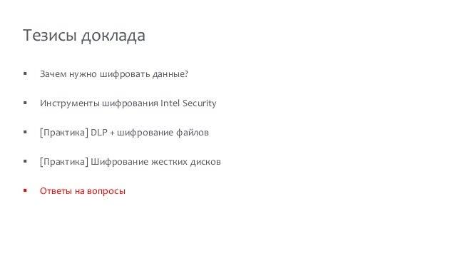 Тезисы доклада  Зачем нужно шифровать данные?  Инструменты шифрования Intel Security  [Практика] DLP + шифрование файло...