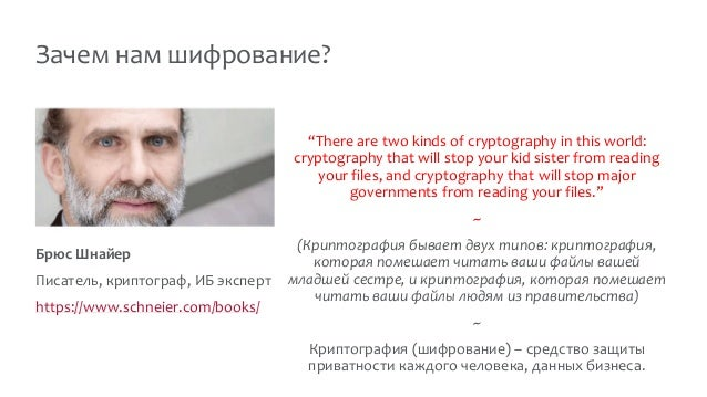 """Зачем нам шифрование? """"There are two kinds of cryptography in this world: cryptography that will stop your kid sister from..."""