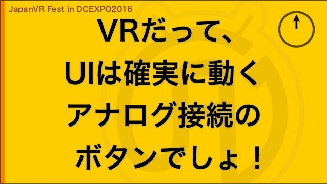 VRだってUIは確実に動くアナログ接続のボタンでしょ!