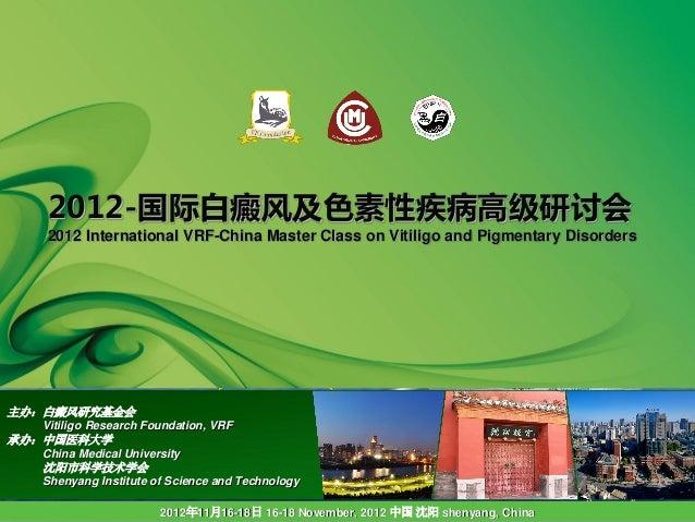 2012国际白癜风及色素性疾病                     高级研讨会         2012 International VRF-China MasterClass on Vitiligo                    ...