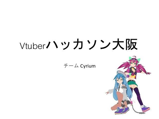 Vtuberハッカソン大阪 チーム Cyrium