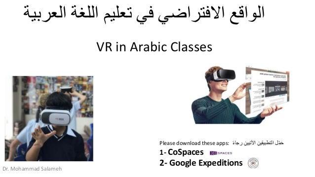 العرب اللغة تعليم في االفتراضي الواقعية Dr. Mohammad Salameh VR in Arabic Classes Please download these apps...