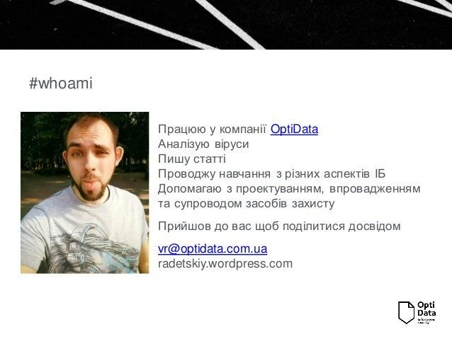 Історії з практики. Боротьба із malware.  Slide 2