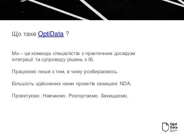 Історії з практики. Боротьба із malware.  Slide 3