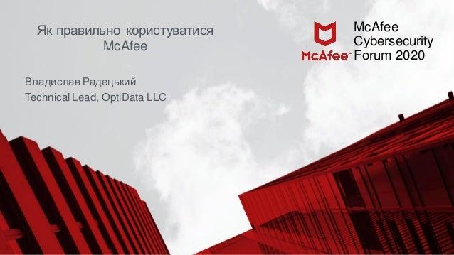 McAfee Cybersecurity Forum 2020 Technical Lead, OptiData LLC Як правильно користуватися McAfee Владислав Радецький