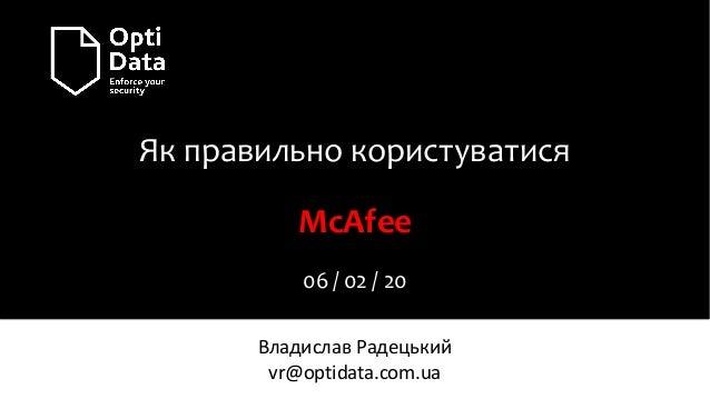 Як правильно користуватися McAfee Slide 2