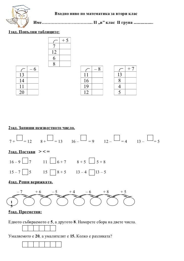 """Входно ниво по математика за втори клас                 Име……………………………... ІІ """"в"""" клас ІІ група ..................1зад. Поп..."""