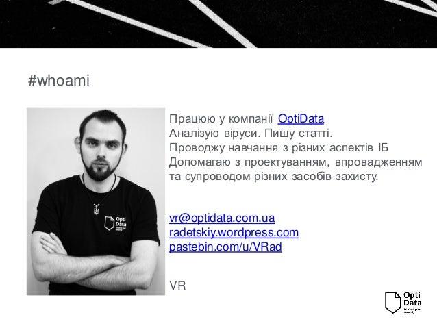 MVISION EDR - пошук та знешкодження malware (part 1) Slide 2