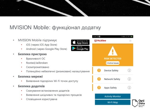MVISION Mobile Advanced - посилений захист пристроїв Slide 3