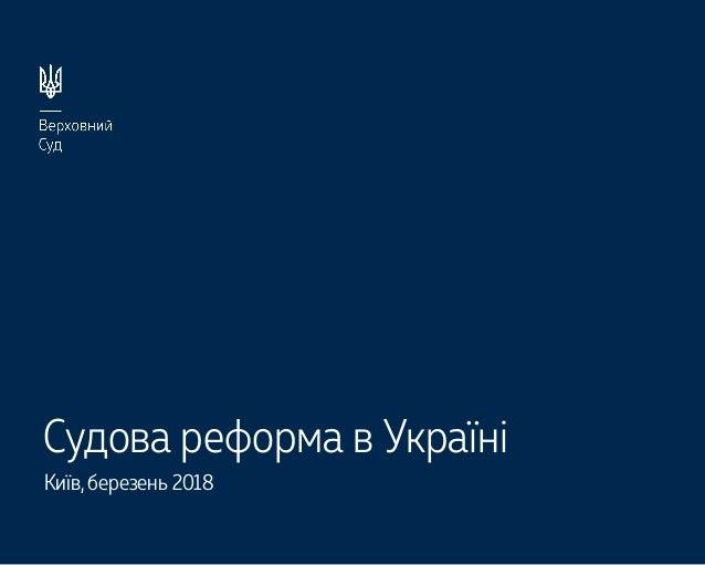 Судова реформа в Україні Київ, березень 2018