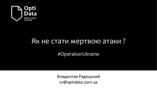 Як не стати жертвою атаки ? #OperationUkraine Владислав Радецький vr@optidata.com.ua