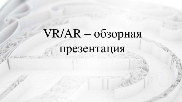 VR/AR – обзорная презентация