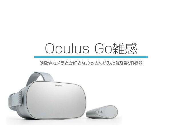 Oculus Go雑感 映像やカメラとか好きなおっさんがみた普及帯VR機器
