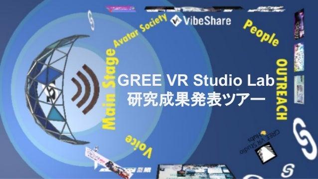 GREE VR Studio Lab 研究成果発表ツアー