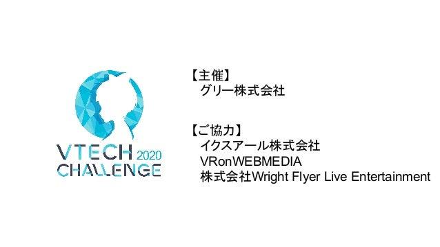 VTech Challenge 2020 関連イベント