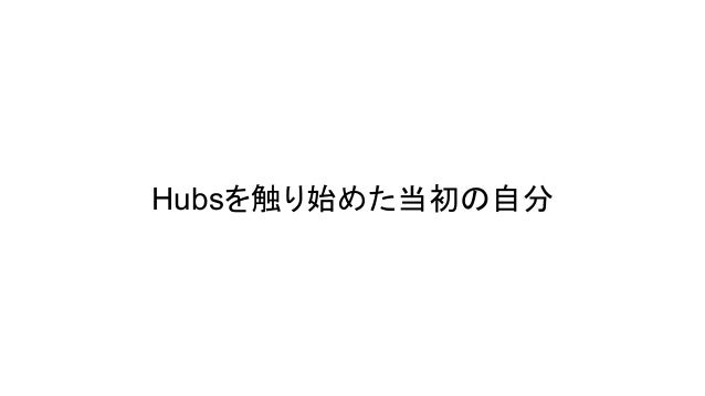 Hubsを触り始めた当初の自分