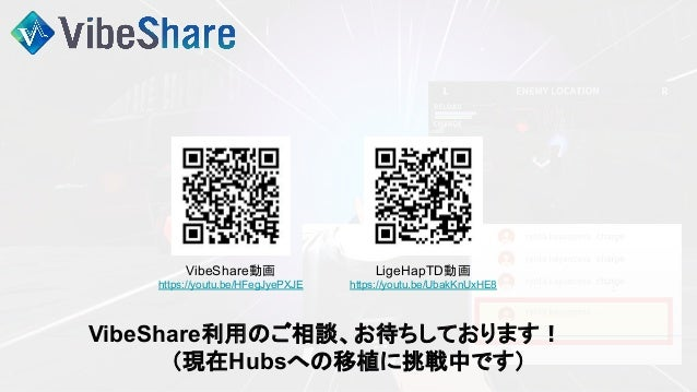VibeShare利用のご相談、お待ちしております! (現在Hubsへの移植に挑戦中です) VibeShare動画 https://youtu.be/HFegJyePXJE LigeHapTD動画 https://youtu.be/UbakKn...