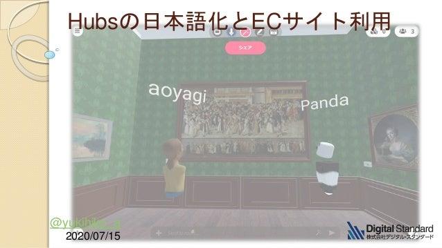 Hubsの日本語化とECサイト利用 @yukihiko_a 2020/07/15