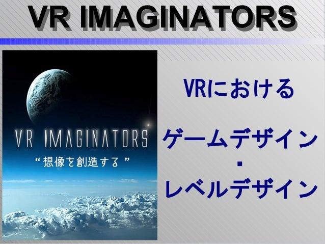 VR IMAGINATORSVR IMAGINATORS VRにおける ゲームデザイン ・ レベルデザイン