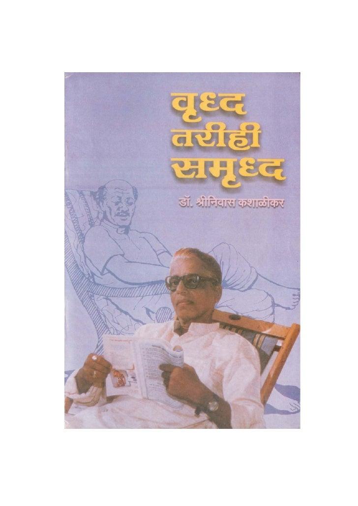 Vruddha Trihi Samruddha Bestseller For Sexy Aging Dr. Shriniwas Kashalikar