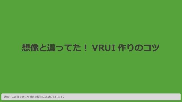想像と違ってた︕ VRUI 作りのコツ 講演中に言葉で話した補足を簡単に追記しています。