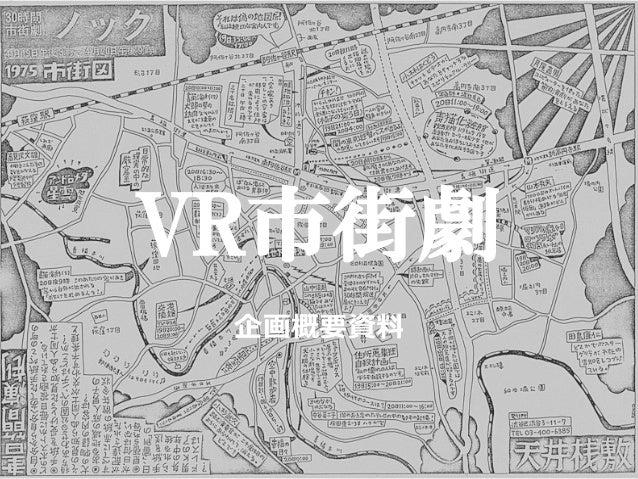 企画概要資料料 VR市街劇