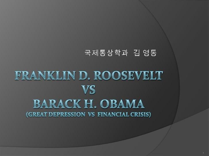 국제통상학과  김 영동 <br />Franklin D. Roosevelt  VS Barack H. Obama (Great Depression  Vs  Financial crisis)  <br />1<br />