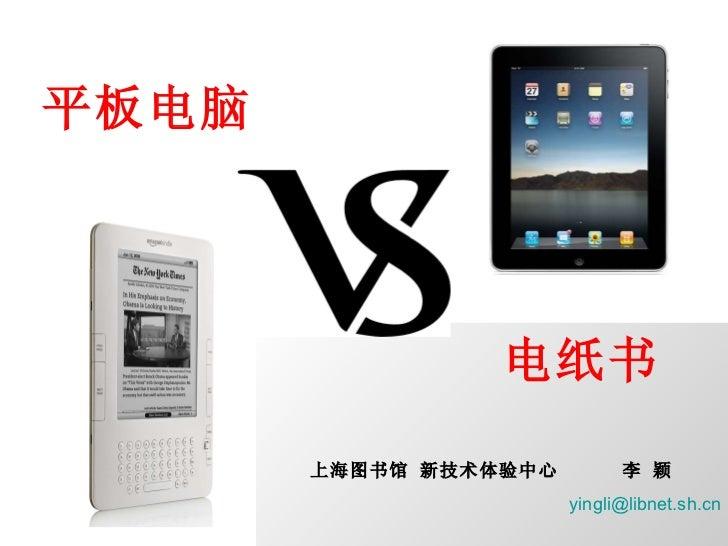 上海图书馆 新技术体验中心  李 颖 [email_address] 平板电脑 电纸书