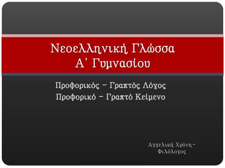 Νεοελληνική Γλώσσα   Α΄ ΓυμνασίουΠροφορικός - Γραπτός ΛόγοςΠροφορικό - Γραπτό Κείμενο                     Αγγελική Χρόνη- ...