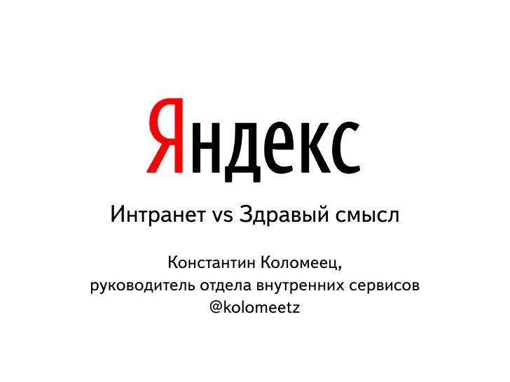 Интранет vs Здравый смысл         Константин Коломеец,руководитель отдела внутренних сервисов              @kolomeetz