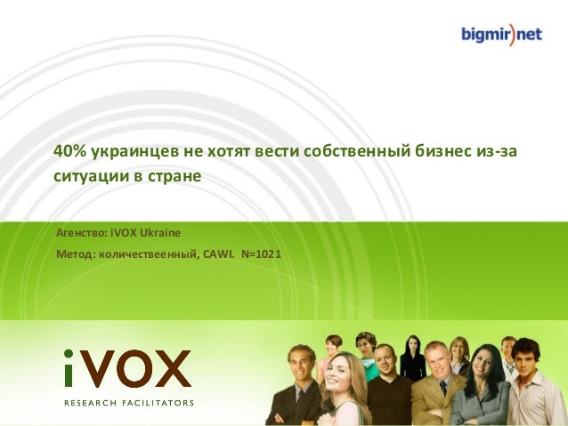 40% украинцев не хотят вести собственный бизнес из-заситуации в странеАгенство: iVOX UkraineМетод: количествеенный, CAWI. ...
