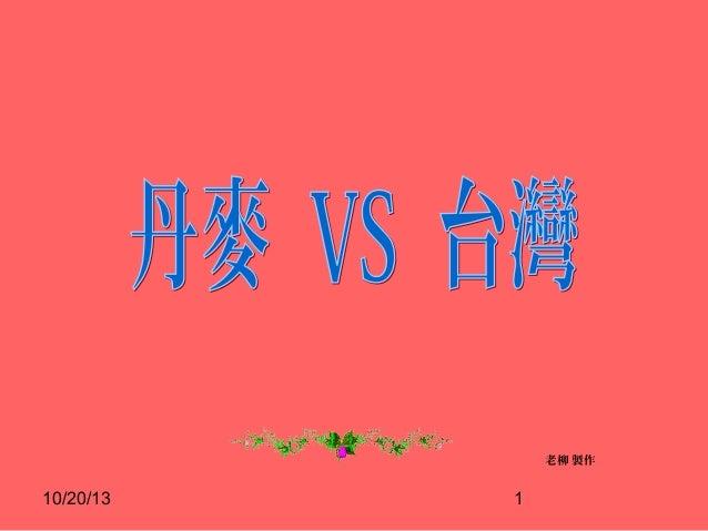 老柳 製作  10/20/13  1