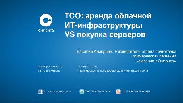 SALES@ONLANTA.RU HTTP://ONLANTA.RU FACEBOOK.COM/ONLANTA TWITTER.COM/ONLANTA YOUTUBE.COM/ONLANTARU +7 (495) 721-12-18 11125...