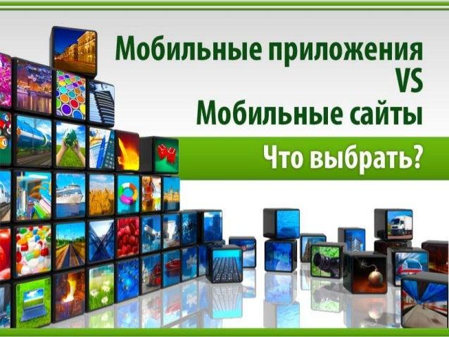 Обзор • Проводился опрос 500 владельцев малого бизнеса, у которых имелось мобильное приложение и мобильный сайт. Целью был...