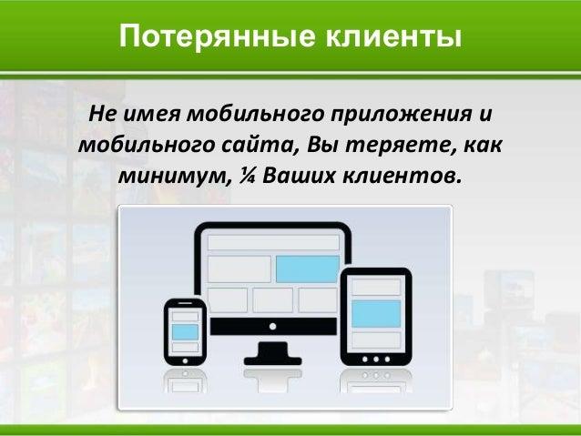 Только мобильные пользователи • К 2015 г. более чем 780 миллионов потребителей будут пользоваться исключительно мобильными...