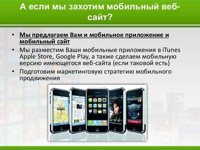 Почему именно наша компания? • Мы способны сделать Ваш бизнес мобильным быстро и легко • Мы поможем Вам получить новых кли...