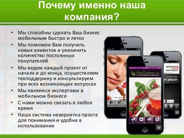 Общая информация Мобильное приложение содержит: • Информацию об услугах • Меню ресторана (в формате TXT или PDF) • Местора...