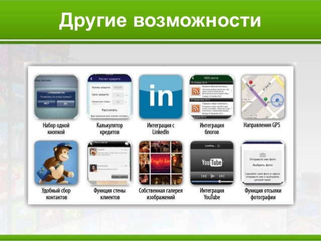 Прайс-лист наших услуг • Профессиональный дизайн приложения и бесплатная настройка от 5000 до 80000 рублей • Ежемесячная а...