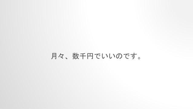 月々、数千円でいいのです。
