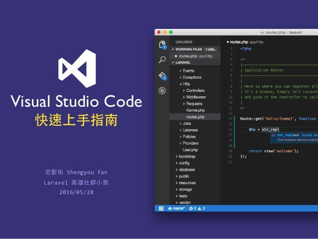 Visual Studio Code 快速上⼿手指南 2016/05/28 范聖佑  Shengyou  Fan Laravel  ⾼高雄社群⼩小聚