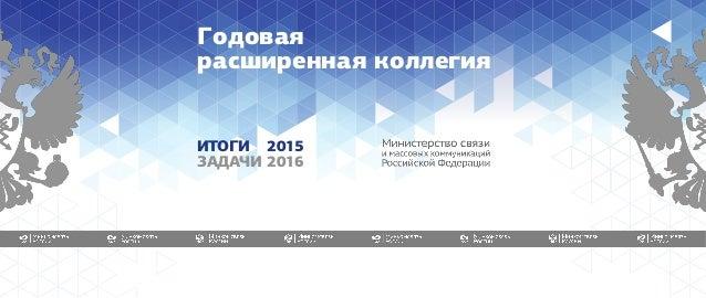 Годовая расширенная коллегия ИТОГИ 2015 ЗАДАЧИ 2016