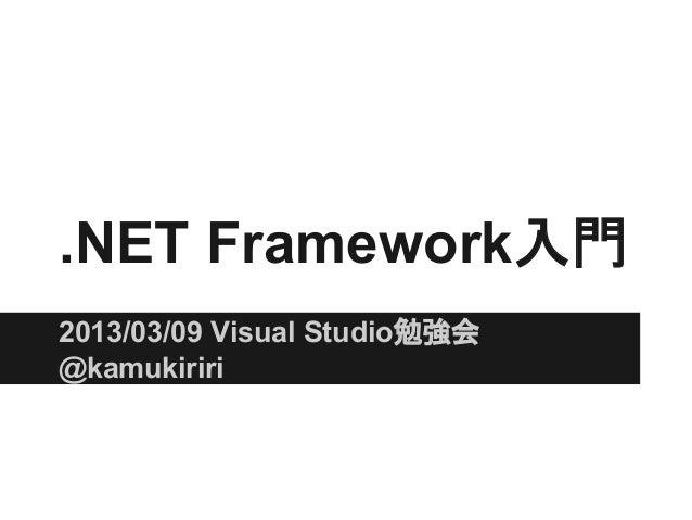 .NET Framework入門2013/03/09 Visual Studio勉強会@kamukiriri