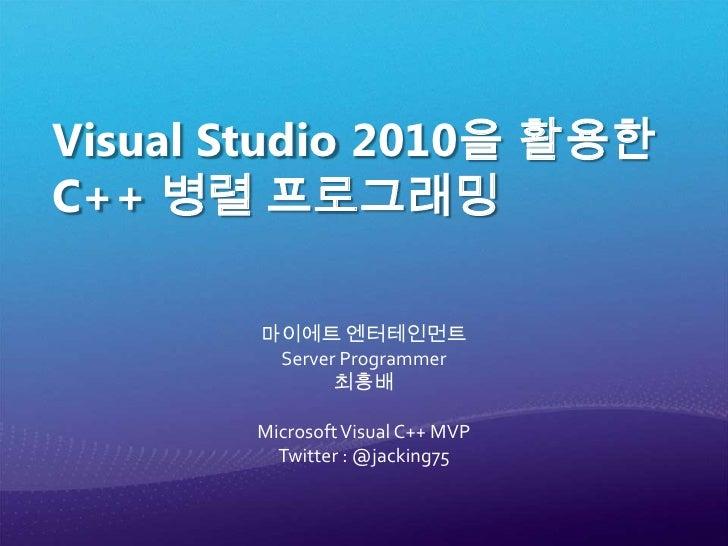 Visual C++10을 활용한 병렬 프로그래밍