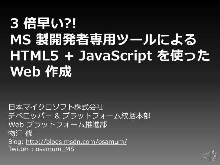 3 倍早い?!MS 製開発者専用ツールによるHTML5 + JavaScript を使ったWeb 作成日本マイクロソフト株式会社デベロッパー & プラットフォーム統括本部Web プラットフォーム推進部物江 修Blog: http://blogs...