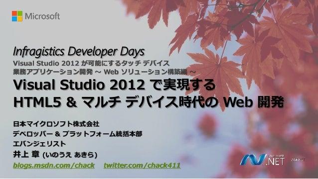 Infragistics Developer DaysVisual Studio 2012 が可能にするタッチ デバイス業務アプリケーション開発 ~ Web ソリューション構築編 ~Visual Studio 2012 で実現するHTML5 &...
