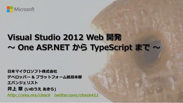 Visual Studio 2012 Web 開発~ One ASP.NET から TypeScript まで ~日本マイクロソフト株式会社デベロッパー & プラットフォーム統括本部エバンジェリスト井上 章 (いのうえ あきら)http://a...