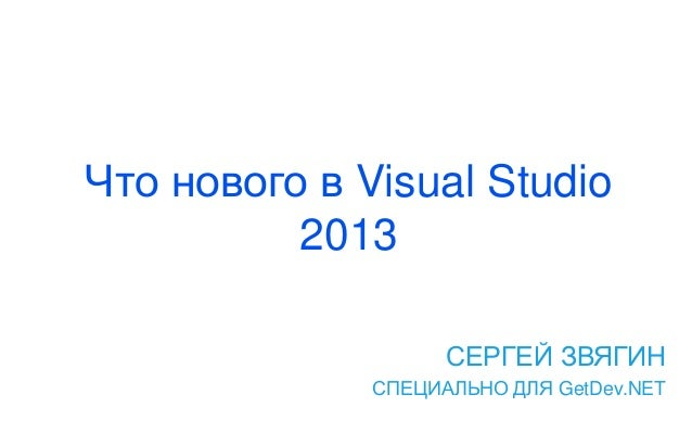 Что нового в Visual Studio 2013 СЕРГЕЙ ЗВЯГИН СПЕЦИАЛЬНО ДЛЯ GetDev.NET