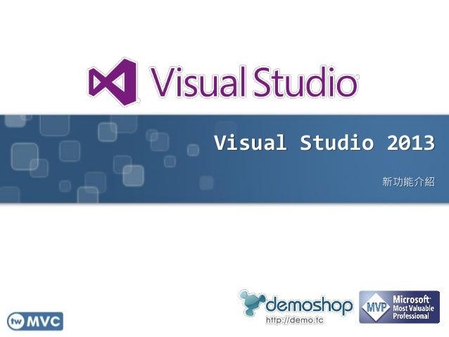 Visual Studio 2013 新功能介紹